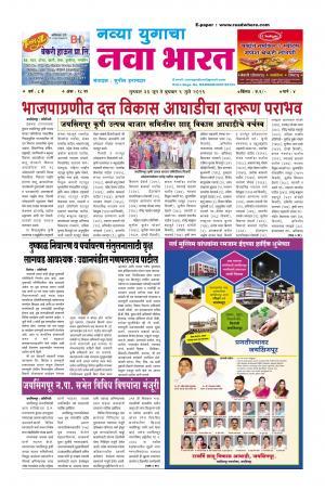 Weekly Navya Yugacha Nava Bharat (साप्ताहिक - नवा भारत) - संपादक: सुनील इनामदार - June 30, 2016