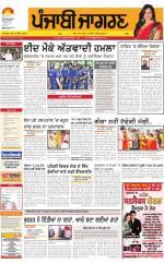 Sangrur\Barnala : Punjabi jagran News : 8th July 2016 - Read on ipad, iphone, smart phone and tablets.