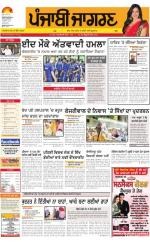 Amritsar : Punjabi jagran News : 8th July 2016 - Read on ipad, iphone, smart phone and tablets.