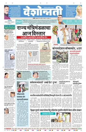 8th July Nanded - Read on ipad, iphone, smart phone and tablets.