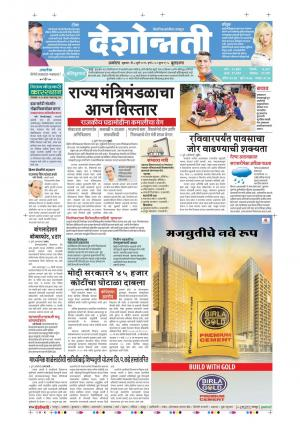 8th July Buldhana - Read on ipad, iphone, smart phone and tablets.