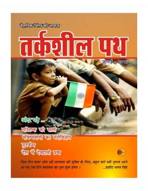 अंक 4 - Read on ipad, iphone, smart phone and tablets.