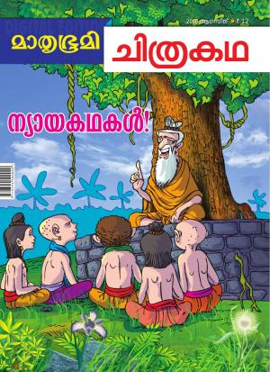 Mathrubhumi Chithrakatha - 2016 August