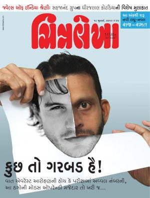 Chitralekha Gujarati - July 18, 2016 - Read on ipad, iphone, smart phone and tablets.
