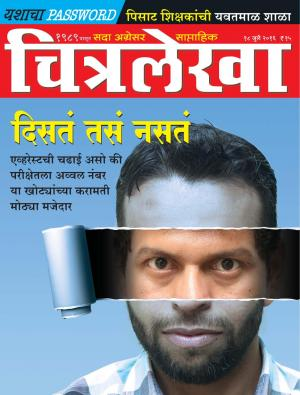 Chitralekha Marathi - July 18, 2016 - Read on ipad, iphone, smart phone and tablets.