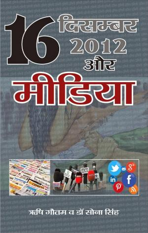 16 DECEMBER 2012 OR MEDIA - Read on ipad, iphone, smart phone and tablets.