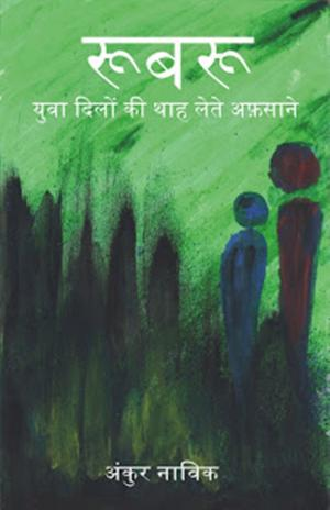 RUBARU – DILON KI THAH LETE AFSANE - Read on ipad, iphone, smart phone and tablets.
