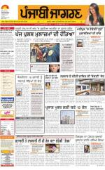 Moga/Faridkot/Muktsar : Punjabi jagran News : 9th July 2016 - Read on ipad, iphone, smart phone and tablets.
