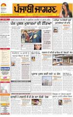 Sangrur\Barnala : Punjabi jagran News : 9th July 2016 - Read on ipad, iphone, smart phone and tablets.