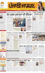 Jalandhar : Punjabi jagran News : 9th July 2016 - Read on ipad, iphone, smart phone and tablets.
