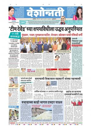 09th July Buldhana - Read on ipad, iphone, smart phone and tablets.