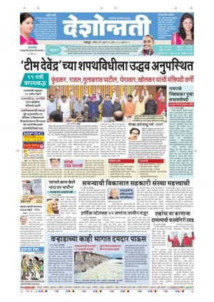 09th July Nagpur - Read on ipad, iphone, smart phone and tablets.