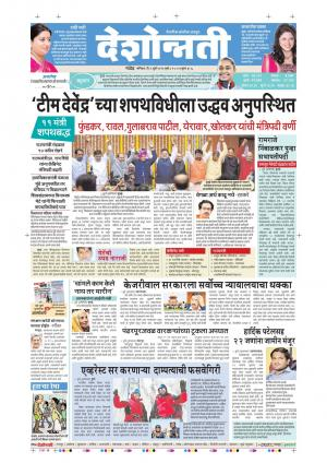 09th July Nanded - Read on ipad, iphone, smart phone and tablets.