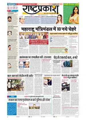 09th July Rashtraprakash - Read on ipad, iphone, smart phone and tablets.