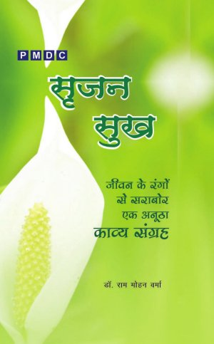 सृजन सुख   - Read on ipad, iphone, smart phone and tablets