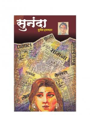 Sunanda - Novel (सुनंदा - कादंबरी) - सुनील इनामदार - Read on ipad, iphone, smart phone and tablets.
