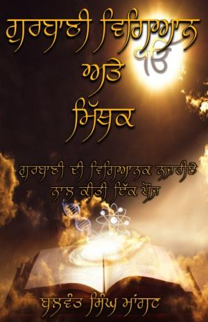 Gurbani Vigiyan Ate Mithak - Read on ipad, iphone, smart phone and tablets.