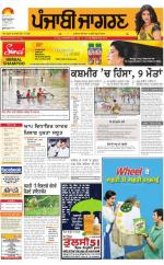 Moga/Faridkot/Muktsar  : Punjabi jagran News : 10th July 2016 - Read on ipad, iphone, smart phone and tablets.