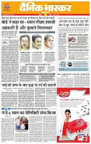 जबलपुर नगर संस्करण - Read on ipad, iphone, smart phone and tablets.