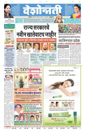 10th July Buldhana - Read on ipad, iphone, smart phone and tablets.