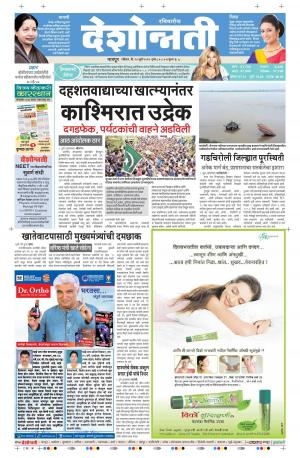 10th July Wardha - Read on ipad, iphone, smart phone and tablets.