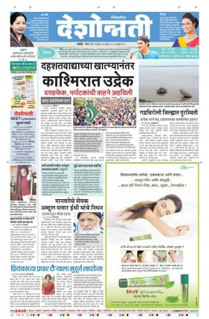 10th July Nanded - Read on ipad, iphone, smart phone and tablets.