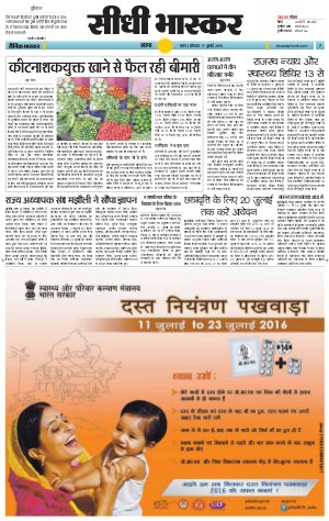सीधी भास्कर - Read on ipad, iphone, smart phone and tablets.