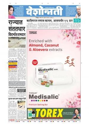 11th July Nagpur - Read on ipad, iphone, smart phone and tablets.