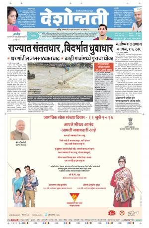 11th July Nanded - Read on ipad, iphone, smart phone and tablets.
