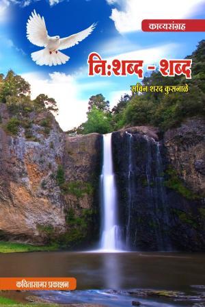 Nishabd - Shabd (नि:शब्द - शब्द) - Sachin Sharad Kusnale  (सचिन शरद कुसनाळे) - Read on ipad, iphone, smart phone and tablets.
