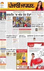 Amritsar : Punjabi jagran News : 12th July 2016 - Read on ipad, iphone, smart phone and tablets.