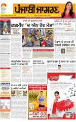 Tarantaran : Punjabi jagran News : 12th July 2016 - Read on ipad, iphone, smart phone and tablets.