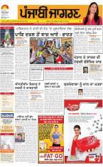 Jagraon : Punjabi jagran News : 12th July 2016 - Read on ipad, iphone, smart phone and tablets.