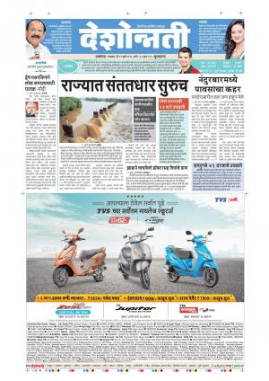12th July Buldhana - Read on ipad, iphone, smart phone and tablets.