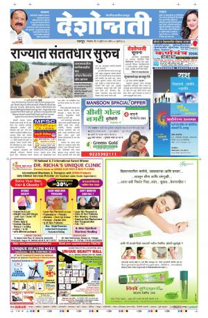 12th July Chandrapur - Read on ipad, iphone, smart phone and tablets.