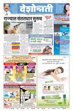 12th July Nagpur - Read on ipad, iphone, smart phone and tablets.