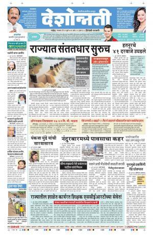 12th July Hingoli Parbhani - Read on ipad, iphone, smart phone and tablets.