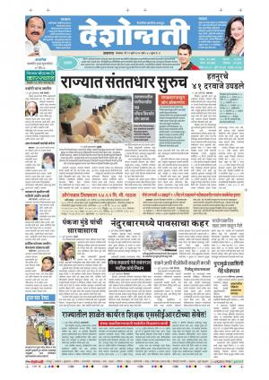 12th July Jalgaon - Read on ipad, iphone, smart phone and tablets.