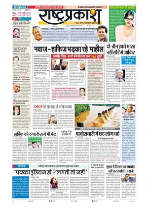 12th July Rashtraprakash - Read on ipad, iphone, smart phone and tablets.