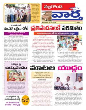 12-07-2016 - Read on ipad, iphone, smart phone and tablets.