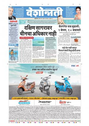 13th July Jalgaon - Read on ipad, iphone, smart phone and tablets.