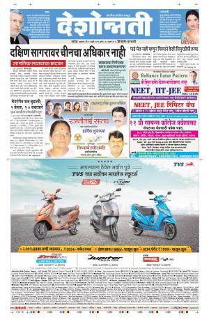 13th July Hingoli Parbhani - Read on ipad, iphone, smart phone and tablets.