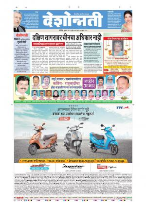 13th July Nanded - Read on ipad, iphone, smart phone and tablets.