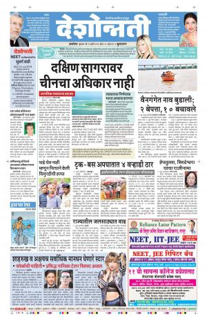 13th July Buldhana - Read on ipad, iphone, smart phone and tablets.