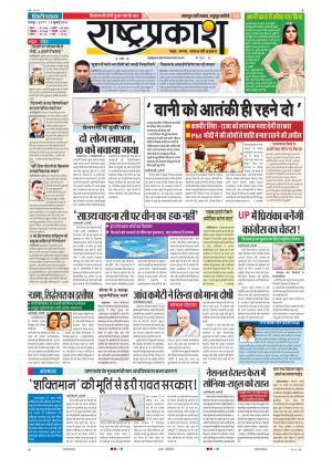 13th July Rashtraprakash - Read on ipad, iphone, smart phone and tablets.