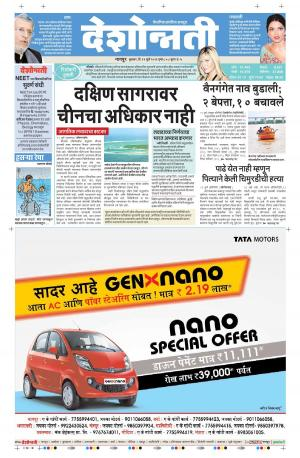 13th July Nagpur - Read on ipad, iphone, smart phone and tablets.