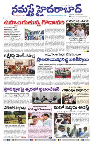 13th July 2016 - Read on ipad, iphone, smart phone and tablets.