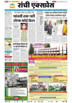 Ranchi Express - Read on ipad, iphone, smart phone and tablets.