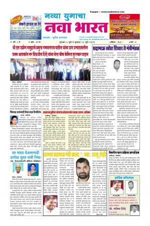 Weekly Navya Yugacha Nava Bharat (साप्ताहिक - नवा भारत) - संपादक: सुनील इनामदार - July 07, 2016