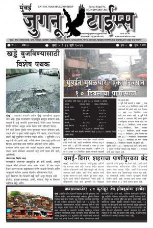 Weekly Mumbai Juganu Times (साप्ताहिक - मुंबई जुगनू टाईम्स) - संपादक: सीताराम कांबळे - July 04, 2016